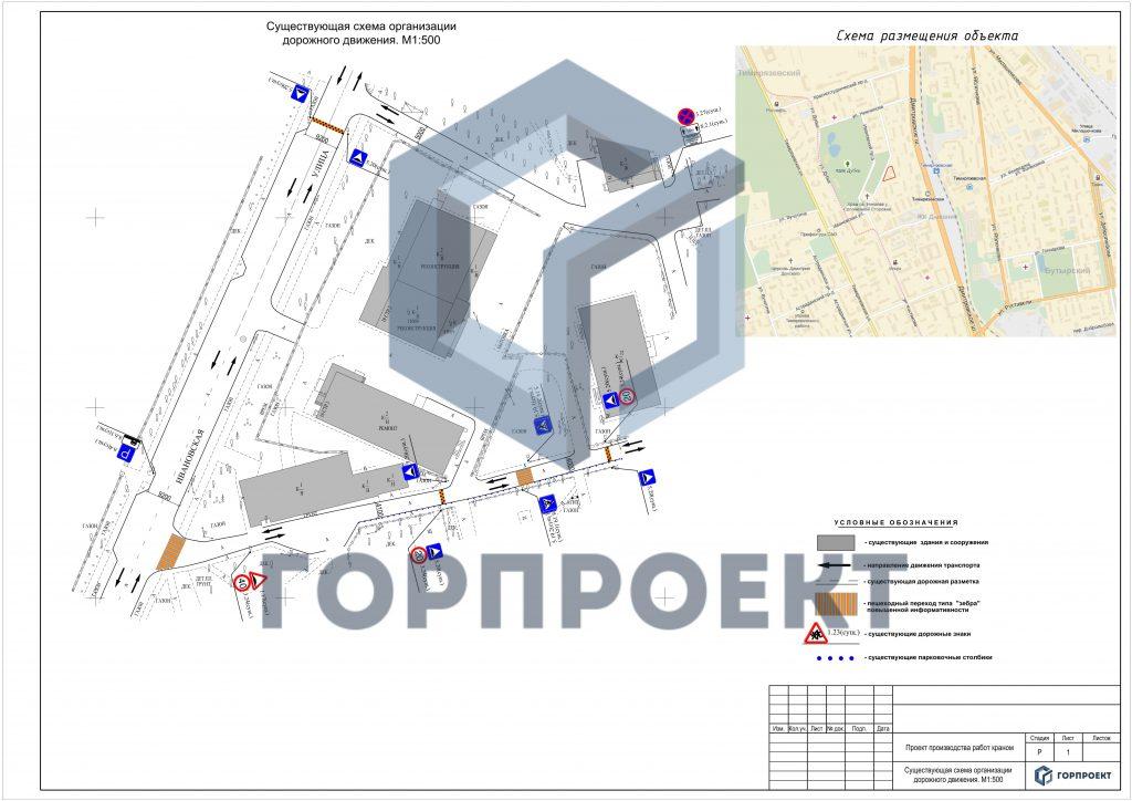 ПОДД горпроект-1 (1)