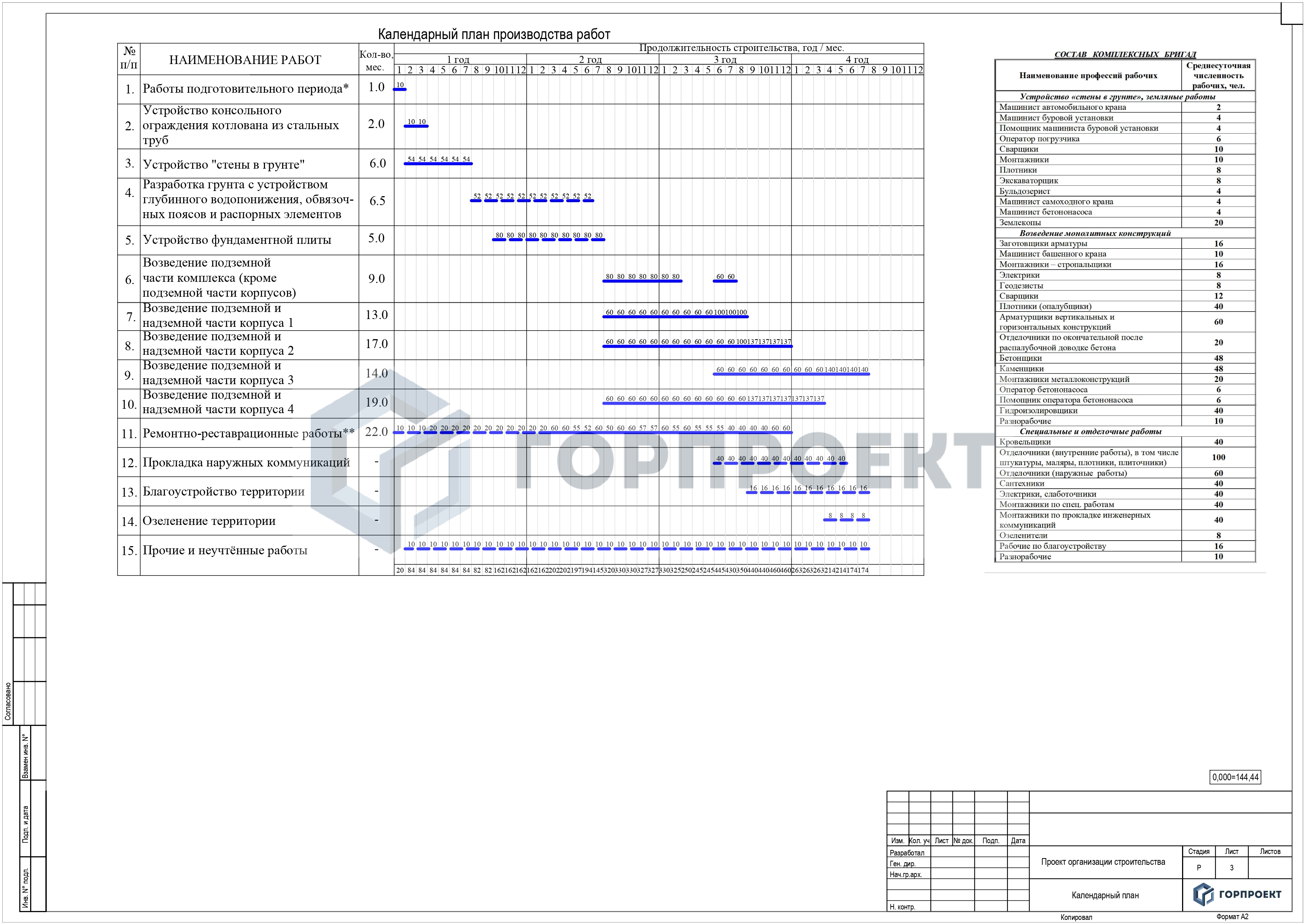 Календарный план гп_watermark_page-0001