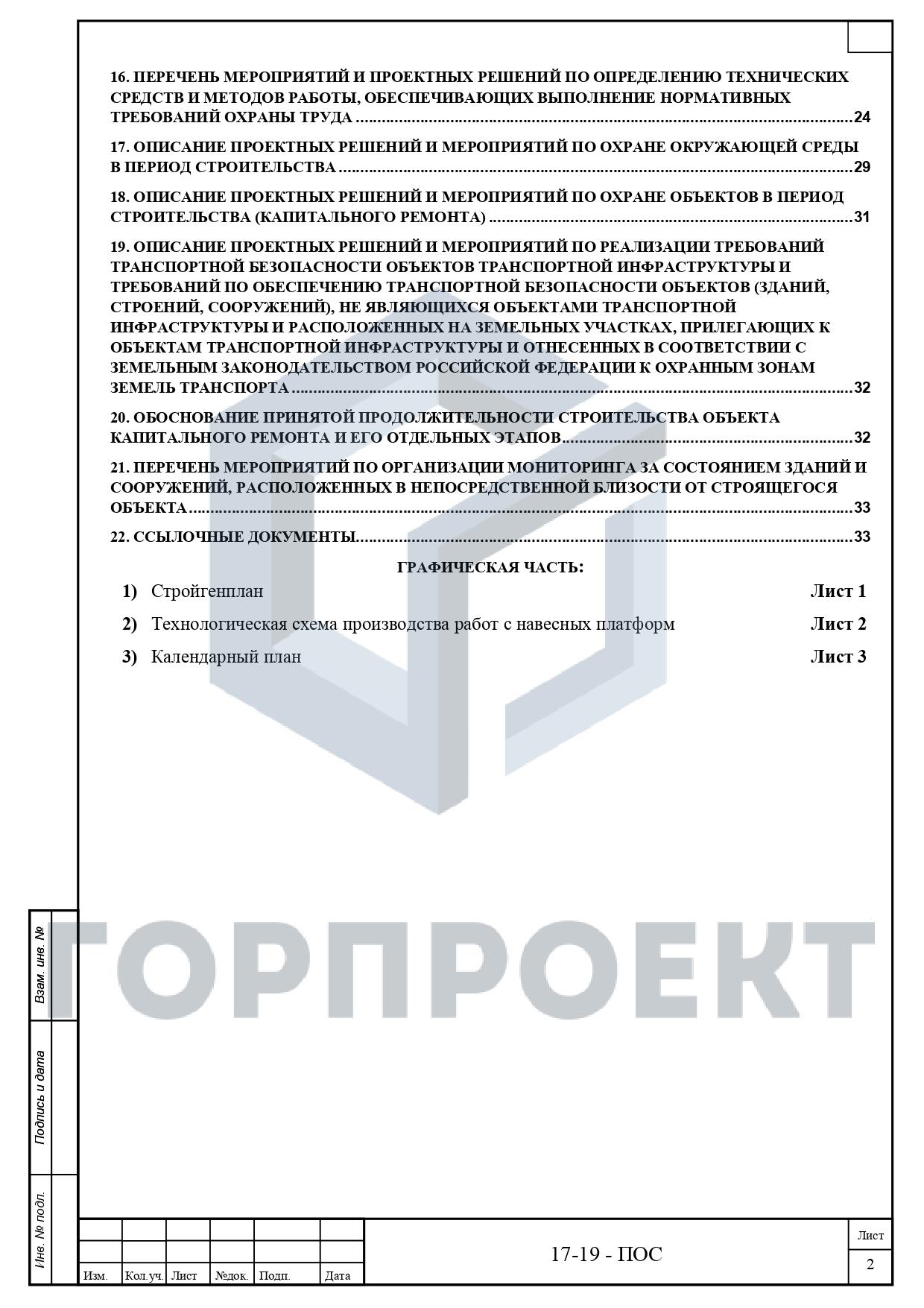 01_ПЗ_ПОС_watermark_page-0002