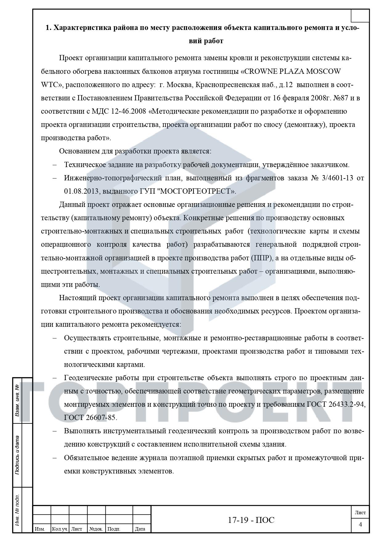 01_ПЗ_ПОС_watermark_page-0003